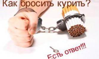 Як кинути курити правильно не зашкодивши собі?