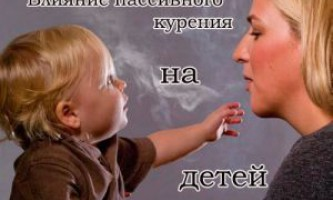 Згубність впливу пасивного куріння на дітей