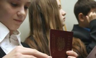 Список документів для оформлення паспорта